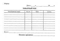 Товарний чек ПЗ А6 ОФСЕТ 167322
