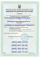 Регистрации/перерегистрации медицинских препаратов и изделий на территории Украины!
