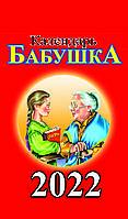 """Відривний календар 2022 """"Бабушка"""" (РОС)"""