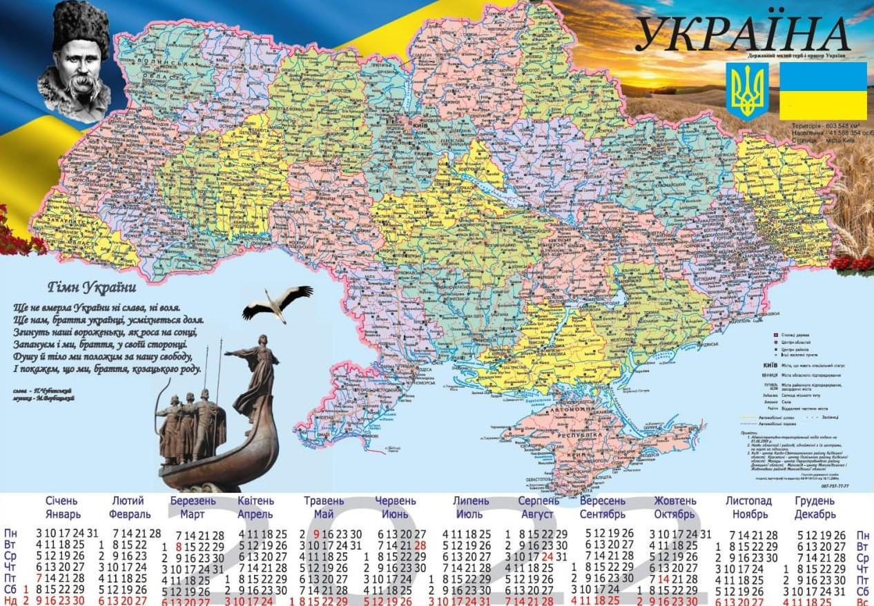 """Календар 2022 плакат (листовий) """"Карта України"""" (УКР/РОС) ТМ """"ЧПЯ"""""""
