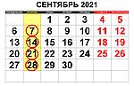 Графік обжарювання Вересень 2021