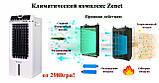 Климатический комплекс Zenet Zet-475 аналог мобильного кондиционера, фото 4