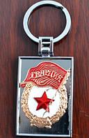 Брелок СССР AL207-2