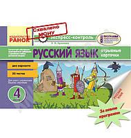 Экспресс-контроль Русский язык 4 класс Новая программа Украинский язык обучения Авт: Аралова Э. Изд-во: Ранок