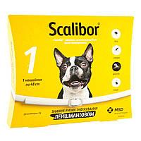 Скалибор (Scalibor ) 48 см - нашийник від бліх та кліщів для собак