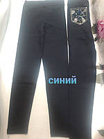 Детские школьные брюки для девочки прямые на микрофлисе размер 6-9 лет, цвет синий