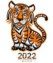 Новий рік 2022 (рік Тигра)