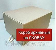 Короб архівний на скобах для зберігання документів