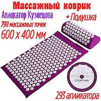 Масажний килимок Великий + Подушка | аплікатор Кузнєцова | акупунктурний килимок для спини GSpot Фіолетовий