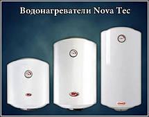 Водонагревательные бойлеры NovaTec