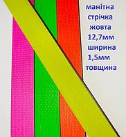 Магнітна стрічка 12,7 мм без клейового шару 1м флуорисцентна жовта