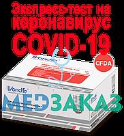 Тести на антиген Ag коронавірусу SARS-COV-2 COVID-19 W196 WONDFO (20шт.)