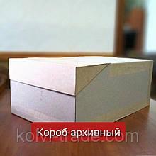 Короб для зберігання архівних документів