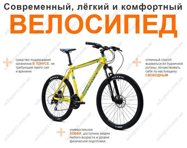 Горные велосипеды Cronus