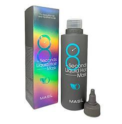 Експрес-маска для об'єму волосся Masil 8 Seconds Liquid Hair Mask