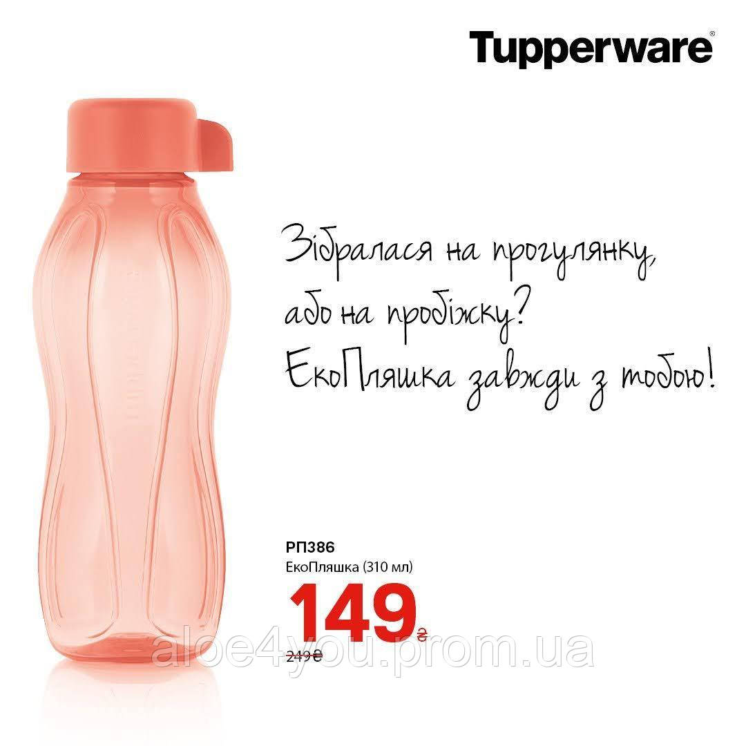 ЭкоБутылка 310 мл, многоразовая бутылка для воды Tupperware (Оригинал)