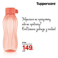 ЭкоБутылка 310 мл, многоразовая бутылка для воды Tupperware (Оригинал), фото 1