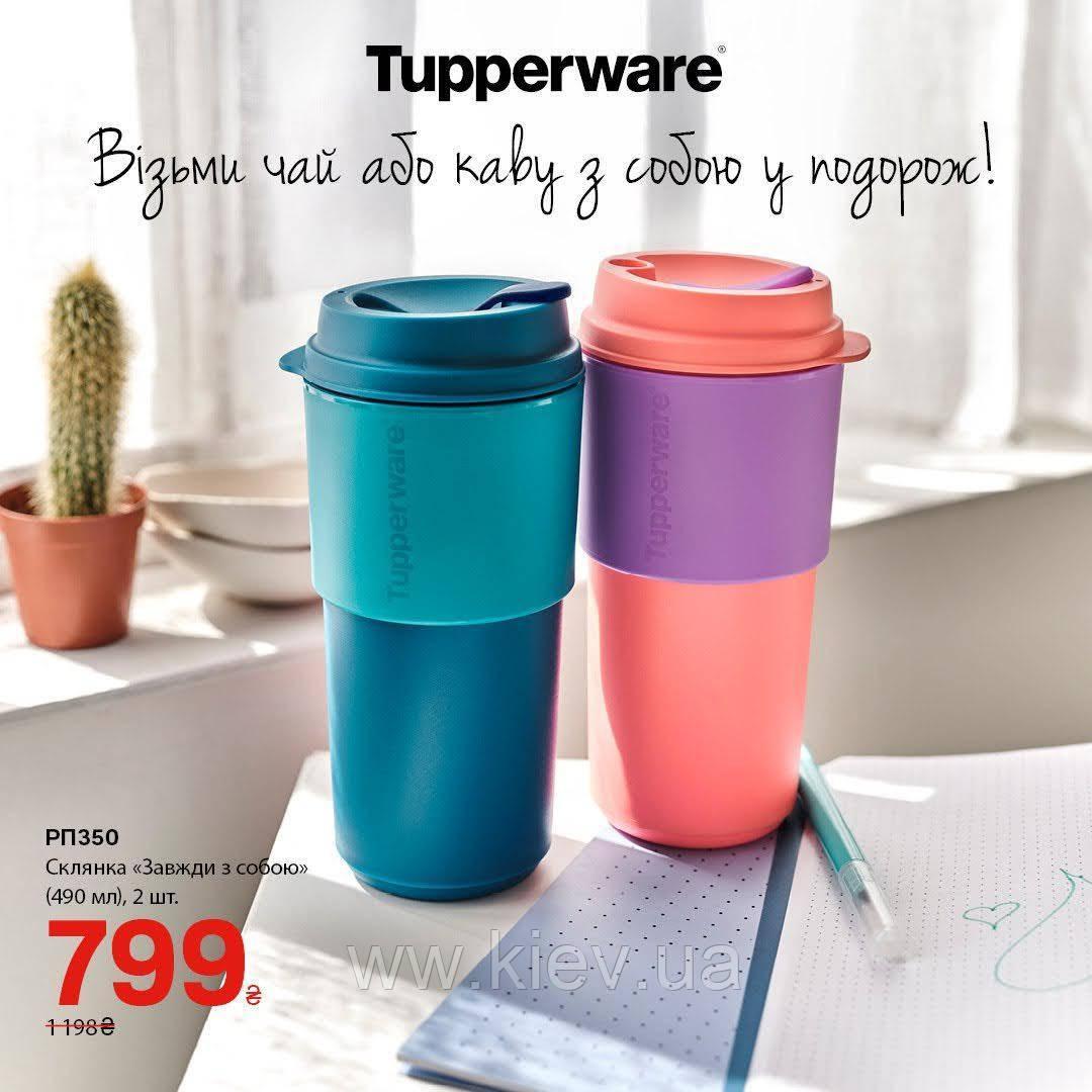"ЭкоСтакан ""Возьми с собой"", 490 мл 2 шт., Tupperware"