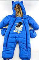 Комбінезон для новонароджених 3, 6, 9, 12 місяців Туреччина теплий плащівка для хлопчиків синій (КНК1)
