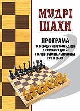 Мудрі шахи Програма та методичні рекомендації з навчання дітей старшого дошкільного віку гри в шахи Мандрівець