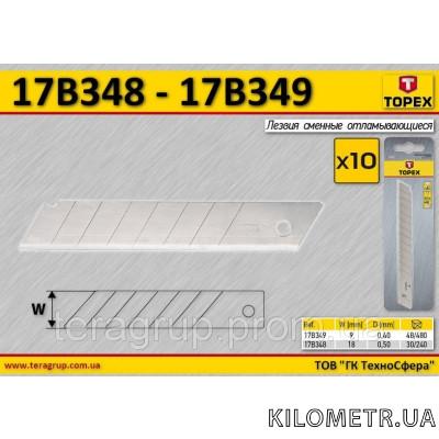 Леза змінні, TOPEX, 18 мм, набір 10 шт. 17B348