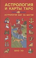 Астрология и карты Таро. Шао Хэ