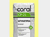 Coral CP 21