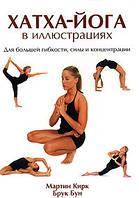 Мартин Кирк, Брук Бун Хатха-йога в иллюстрациях