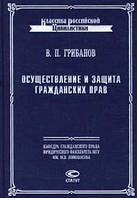 В. П. Грибанов Осуществление и защита гражданских прав