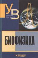 В. Ф. Антонов, А. М. Черныш, В. И. Пасечник, С. А. Вознесенский, Е. К. Козлова Биофизика