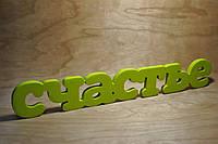 Счастье - декоративное слово из дерева, фото 1