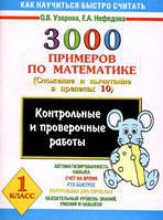 О. В. Узорова, Е. А. Нефедова 3000 примеров по математике. Контрольные и проверочные работы по теме `Сложение и вычитание в пределах 10`. 1 класс