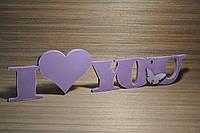 I love you - декоративная фраза, фото 1