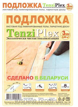 Подложка под ламинат Tenziplex 3мм. Украина, фото 2