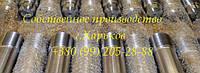 Шпилька нержавеющая ГОСТ 22032-76, ГОСТ 22033-76, DIN 938
