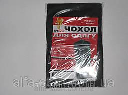 Чорний флізеліновий чохол 60/160см з прозорою стороною для зберігання верхнього одягу