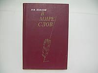 Шанский Н.М. В мире слов (б/у)., фото 1