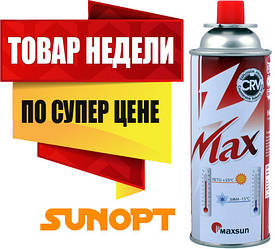 """Газ для портативних газових приладів """"MAXSUN"""" (Корея)"""