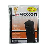 Чёрный флизелиновый чехол 60/120см с прозрачной стороной для хранения верхней одежды