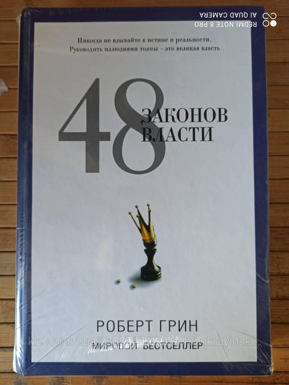 48 законів влади, або керівництво для тих, хто прагне до влади (тверда обкладинка) Роберт Грін