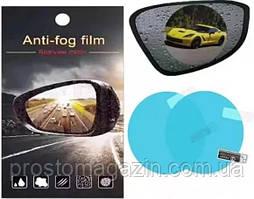 Пленка антидождь на боковые зеркала Anti-fog film 95*95, бесцветная защитная плёнка от воды бликов и грязи