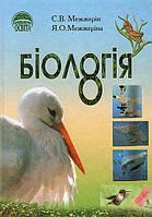 Біологія, 8 клас. С.В. Межжерін, Я. О. Межжеріна.