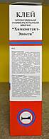 Универсальный эпоксидный клей Химконтакт-Эпокси (150г), фото 1