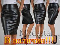Стильная юбка Эко-кожа 1546