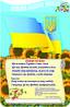 "Стенд Державна символіка України ""Соняхи 2"""