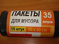 """Пакеты для мусора """"Super LUXe"""" объем 35 литров."""