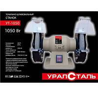 Точильно-шлифовальный станок Уралсталь УТ-1050