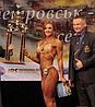 Чемпионат по женскому бодибилдингу и фитнесу в Днепропетровске