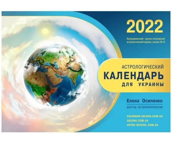 Осипенко Астрологічний календар для України на 2022р.