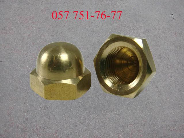 Гайка колпачковая М12 DIN 1587, ГОСТ 11860-85 из латуни   Фотографии принадлежат предприятию Крепсила